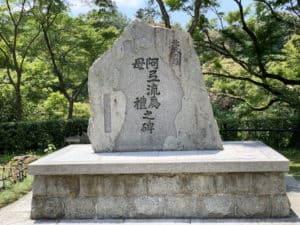 アテルイとモレの追悼碑