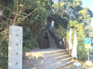 長浜城の登山口