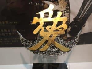 直江兼続の兜「愛」