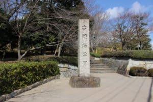 長久手古戦場公園