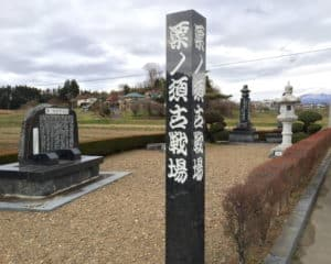粟ノ須古戦場跡