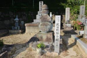 武田光和の墓
