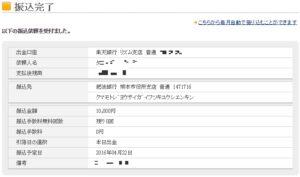 熊本城災害復旧支援金