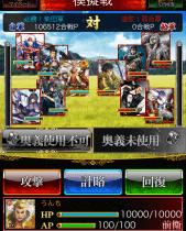戦国炎舞 合戦