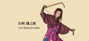 yurikama