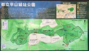 平山城址公園案内図
