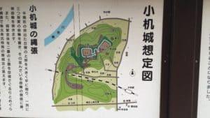 小机城の全体図