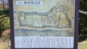 横須賀城の全体図