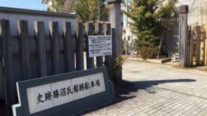 勝沼氏館跡の駐車場