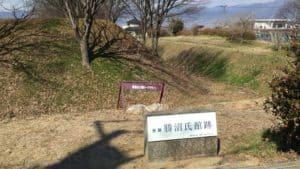 勝沼氏館跡