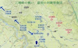 三増峠の戦い布陣図