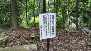野田城の武田信玄狙撃地点