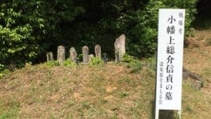 小幡信貞の墓