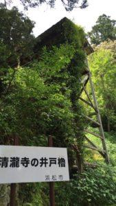 清瀧寺の井戸櫓