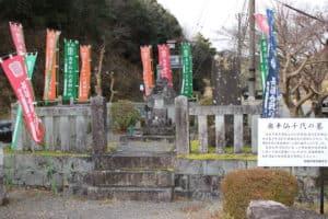奥平仙千代の墓