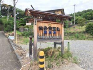 石橋山古戦場の駐車場