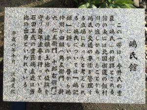 嶋氏館跡(春日神社)