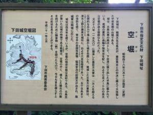 下田城の空堀の説明