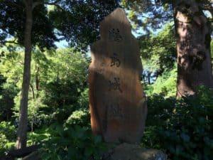 下田城の碑