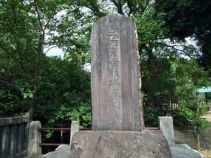 三方が原の戦石碑