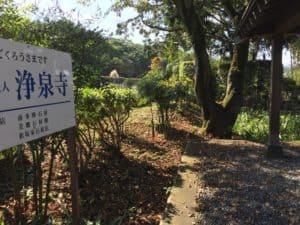 浄泉寺境内にある土塁跡
