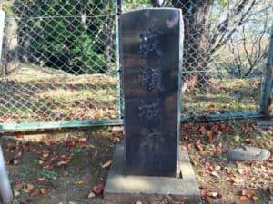 成瀬城の石碑