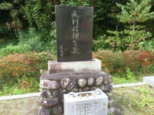 浅利信種墓所