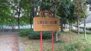 隠れ谷公園(新百合ヶ丘)
