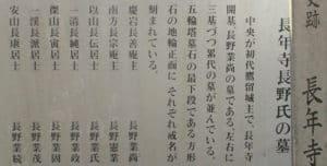 長野氏の墓