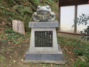 千姫天満宮のカエル