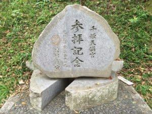 千姫天満宮参拝記念の石碑