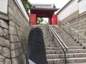一心寺の南門
