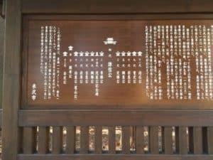 上杉家廟所の配列順