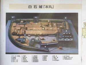 白石城の本丸御殿