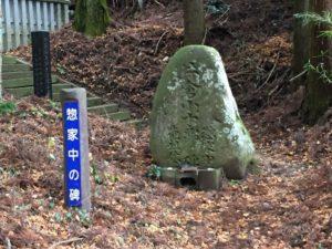 片倉家惣家中の碑