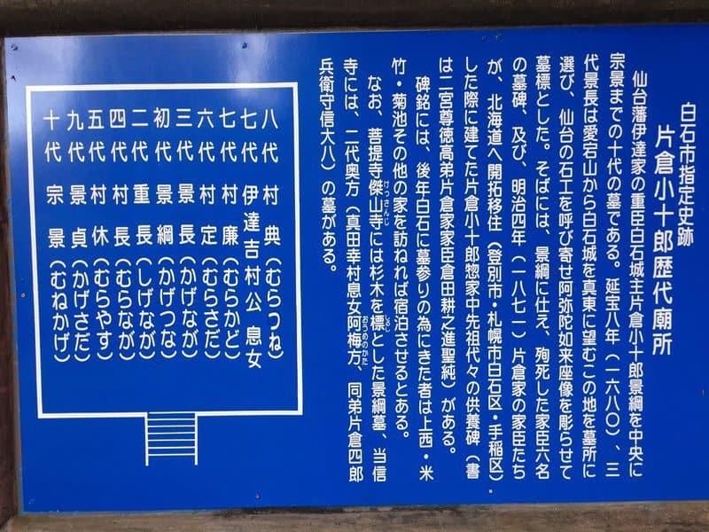 片倉家御廟所の訪問記【白石】~...