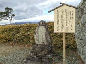 丹羽和左衛門と安部井又之丞の自刃の碑