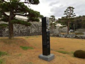 二本松城の石碑