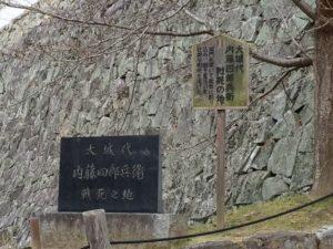 内藤四郎兵衛戦死の地碑