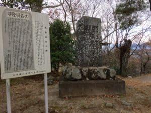 大森城の碑