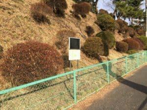 廿里古戦場の説明板