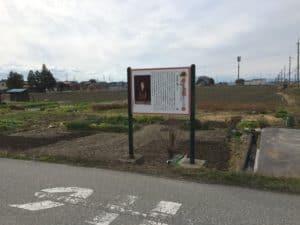 浅井長政本陣跡の陣田
