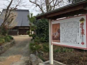 三田村氏屋敷跡
