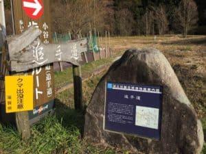 小谷城の追手道