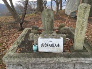 佐和山城の供養碑