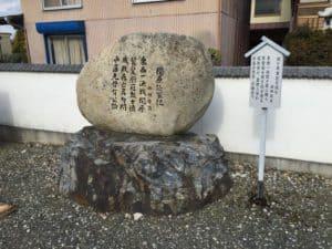 石田家屋敷跡