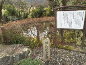 石田氏屋敷跡