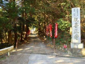 観音寺城の登城口