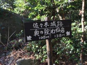 佐々木城跡