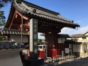 宋安寺の赤門
